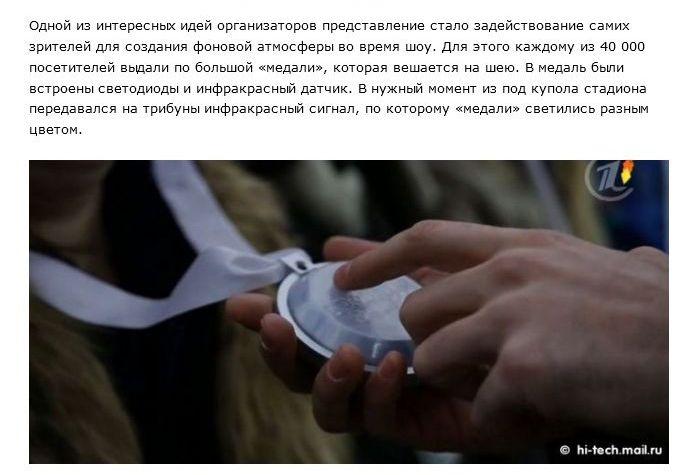 Интересные факты об открытии Олимпиады 2014 в Сочи