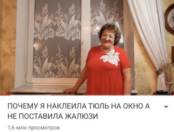 Бабуля - мастер заголовков 80-го уровня